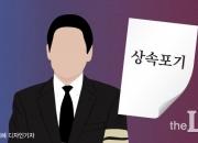 아버지 빚 '상속포기' 후…퇴직금 절반 받아 썼다면?