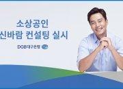 DGB대구은행, 자영업자 경영개선 '소상공인 컨설팅' 지원