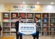 신한희망재단, 문경시에 공동육아나눔터 '신한 꿈도담터' 개소