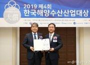 스코트라, '2019 제4회 한국해양수산산업대상' 해양수산부장관상 수상