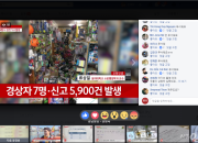 케이블TV, 재난상황 대비 보도 매뉴얼 강화