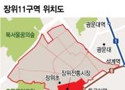 [단독]'직권해제' 장위11구역, 가로주택 정비사업으로 '선회'