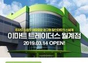 삼성카드, 이마트 트레이더스 서울 1호 매장 '월계점' 오픈 기념 이벤트