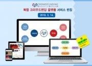 런크라우드펀딩, 복합 크라우드펀딩 플랫폼 시스템 공식 서비스 론칭