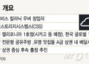 우버 창업자가 만든 공유주방, 내달 한국서 문 연다