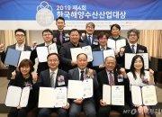 스코트라·삼삼해물영어조합법인 등 '2019 제4회 한국해양수산산업대상' 시상