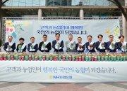 NH농협은행, 노사 '새봄맞이 고객사랑 가두캠페인'