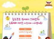 창원 LG, 16~17일 홈 2연전 다채로운 이벤트 개최