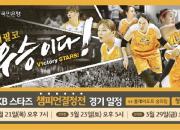KB스타즈, 챔피언결정전 입장권 예매 16일 오픈
