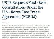 美, 한미FTA 양자협의 첫 요청…韓공정위 조사 문제삼아