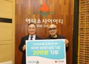 '배달의민족' 김봉진, 배달원 위해 20억 기부
