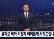 MBC 왕종명 앵커, 윤지오에 '오프닝'서 사과