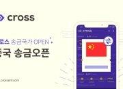 코인원트랜스퍼, 블록체인 해외송금 국가 중국으로 확대