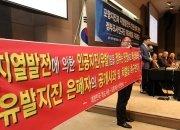 """""""포항지진, 지열발전소 물 주입이 원인""""(상보)"""