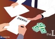 월세 놔 달랬더니 전세보증금 받아 잠적한 중개인, 어쩌면 좋죠?