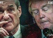 트럼프 러시아스캔들 수사 끝났다…주말내 보고서 공개