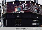 """[단독]아오리라멘 대표 """"승리+유리홀딩스 지분 43%…전량매각 추진"""""""