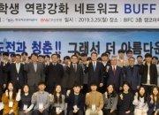 캠코, 부산지역 대학생 역략강화 네트워크 BUFF 4기 발대식