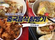 [MUFFLER] 고추장 들어간 토스트?…낯설지만 맛난 중국 '길거리 음식'