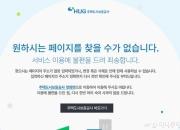 '분양가 중 땅값 비중 높다' 비난에 관련 통계 없앤 HUG