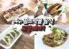 [영상]'골목식당' 새 빌런?…'여수 꿈뜨락몰'은 맛집이 됐을까?