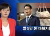 김주하 앵커, 갑작스런 복통으로 생방송 뉴스 도중 교체