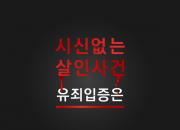 [카드뉴스] 시신없는 살인사건 유죄 입증은?
