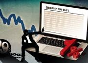 """한국에서 주식 전업투자자로 산다는 건 """"성공확률 1%"""""""