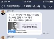 '다시 뜨거운 감자된 유승준' 한국행 성사되나