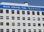 """[단독]""""'정신질환 교사' 직권휴직""""…서울교육청, 7년만에 부활 추진"""