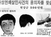 """""""내성적이지만…"""" 화성살인 용의자, 판결문에 드러난 성향"""