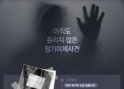 [그래픽뉴스] 아직도 풀리지 않은 장기미제사건