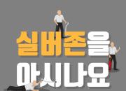 [카드뉴스] '실버존'이요?