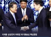 """운명의 50억원에…""""삼성이 흔들린다"""""""