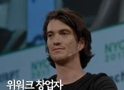 [사람뉴스 ⑧] 위워크 창업자 노이만이 욕먹는 이유
