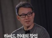 [사람뉴스 ⑨] '하버드 천재'의 창업, 핏빗 CEO 제임스 박
