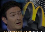 [사람뉴스 ⑬] 부하와 연애해 해고당한 CEO -맥도날드