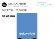2차도 완판…삼성 '갤폴드' 中 광군제 흥행 잇는다(상보)