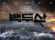 '대폭발' 다룬 영화 백두산…실제 화산폭발하면...