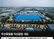 [르포]수소연료전지 원천기술은 '한국'…두산퓨얼셀 공장가보니