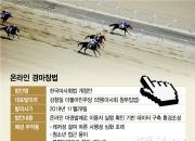 [단독] 마사회, 온라인 경마장 추진하며 '청부 입법' 논란