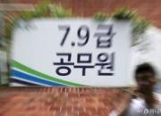 [광화문이코실]공무원 시험이 청년실업률 높인다?