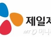 '비상경영' CJ제일제당 1.3조 부동산 매각, 숨통트인다