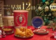 일본의 성탄절 전통은 거짓말에서 시작됐다