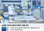 SK·LG 갈등 봉합 '골든타임' 앞두고 '동상사몽'