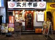 日식당의 한숨…신종 코로나 '노쇼'