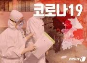 중국 한국발 입국자 전원 격리…첫 강제 격리 조치