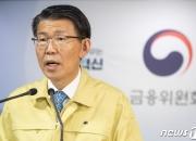 """채안펀드·P-CBO 카드 꺼낸다…""""매일 시장 점검회의"""""""