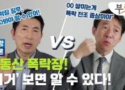 강남·마용성 급매물, 부동산 하락장의 신호인가?
