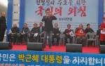 """윤창중 """"쓰레기 언론이 만든 촛불…내가 손봐준다"""""""